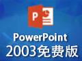 Microsoft Office PowerPoint 2003免费版