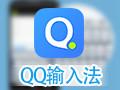 QQ拼音输入法 6.0