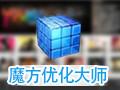 魔方优化大师 6.21
