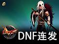 DNF连发