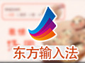 东方输入法 2.7.5