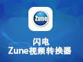 闪电Zune视频转换器 11.6.5