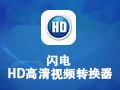 闪电HD高清视频转换器 11.6.0