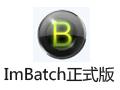 ImBatch批量图片处理 6.1.0
