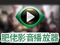 肥佬影音播放器 1.9.1
