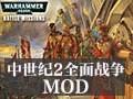 中世纪2魔戒mod_【中世纪2全面战争:魔戒MOD】中世纪2全面战争:魔戒MOD -ZOL软件下载