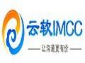 云软IMCC在线客服系统 1.5