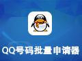 qq号码批量申请器 5.6