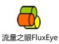 流量之眼FluxEye 2.09