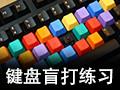 键盘盲打练习 7.50