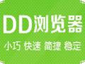 DD浏览器 1.46