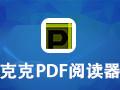 克克PDF阅读器 3.2
