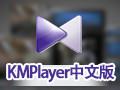 KMPlayer中文版 4.2.3