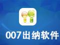 007出纳软件管理系统 18.5.6561