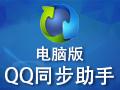 QQ同步助手电脑版