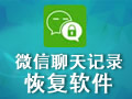微信聊天记录恢复软件 2.4