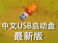 中文USB启动盘 1.0(04.19)