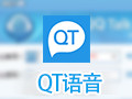 QT语音 4.6.80