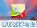 CAD迷你看图 For Mac 2.4.1
