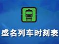 盛名列车时刻表 2018.12.01