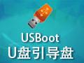 USBoot(U盘引导盘) 1.7