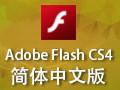 Adobe Flash CS4 简体中文版