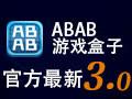 ABAB游戏盒子 3.0
