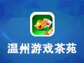 温州游戏茶苑2009下载_【游戏茶苑官方下载】温州游戏茶苑 2018.5-ZOL软件下载