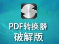PDF转换器 破解版