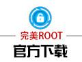 完美ROOT 1.6.5