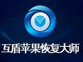 互盾苹果恢复大师 2.4
