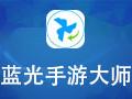 蓝光手游大师 0.0.83