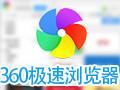 360极速浏览器 9.5.0