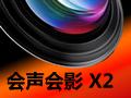 会声会影X2(会声会影12) 简体中文破解版