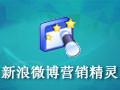 新浪微博营销精灵 1.6.4.10