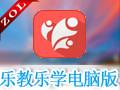 乐教乐学平台 1.0.201