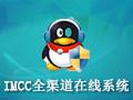 IMCC全渠道在线客服系统 1.0