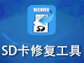 SD卡数据恢复软件 免费版