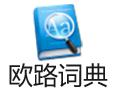 欧路词典 12.6.8