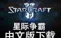 星际争霸 1.08中文版