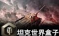 多玩坦克世界盒子 2.0.6