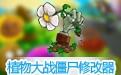 植物大战僵尸修改器 3.1