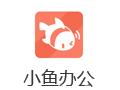 小鱼易连(小鱼办公) 3.2.0
