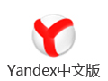 Yandex中文版 21.8.3