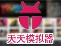 天天安卓模拟器 3.2.9