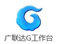 广联达G+工作台 5.2.55