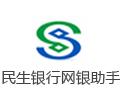 民生银行网银助手 3.2.12