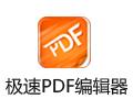 极速PDF编辑器 3.0.1