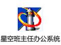 星空班主任办公系统 19.09.18