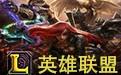 英雄联盟LOL 11.3